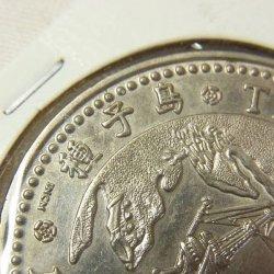 画像1: 【バーゲン】ポルトガル人種子島渡来記念硬貨 ポルトガル共和国( República Portuguesa)通貨200エスクード(ポルトガル語: Escudo)記念硬貨